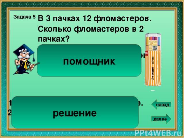 Решаем задачи 3 класс УМК любой Составитель: Печенкина С.В. МКОУ «СОШ №44» г. Миасс 2015г. Задачи на приведение к единице Часть 1