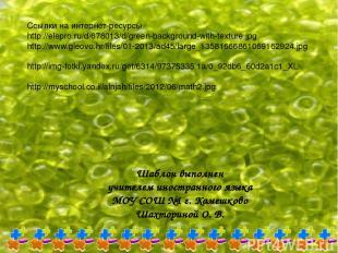 Ссылки на интернет-ресурсы http://elepro.ru/d/678013/d/green-background-with-tex