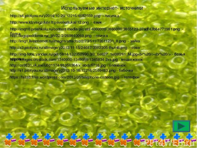 https://fasab.files.wordpress.com/2013/05/telephone-cartoon.jpg - телефон http://s4.pic4you.ru/y2014/10-29/12216/4682559.png - лисичка http://www.ldzvaigzdute.lt/paveiksliukai/12.png - ёжик http://img10.proshkolu.ru/content/media/pic/std/4000000/386…