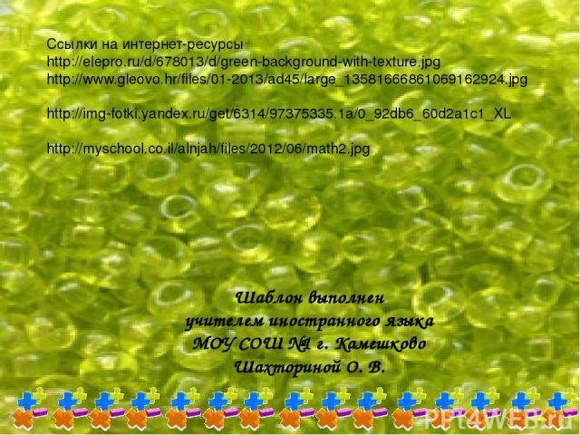 Ссылки на интернет-ресурсы http://elepro.ru/d/678013/d/green-background-with-texture.jpg http://www.gleovo.hr/files/01-2013/ad45/large_13581666861069162924.jpg http://img-fotki.yandex.ru/get/6314/97375335.1a/0_92db6_60d2a1c1_XL http://myschool.co.il…