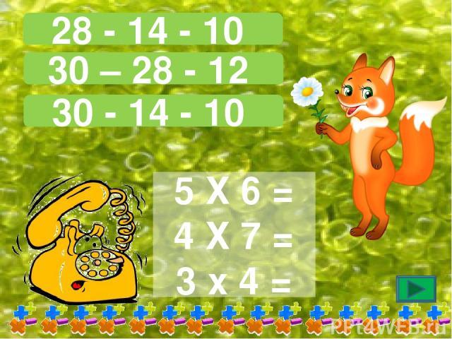 28 - 14 - 10 30 – 28 - 12 30 - 14 - 10 5 Х 6 = 4 Х 7 = 3 х 4 =