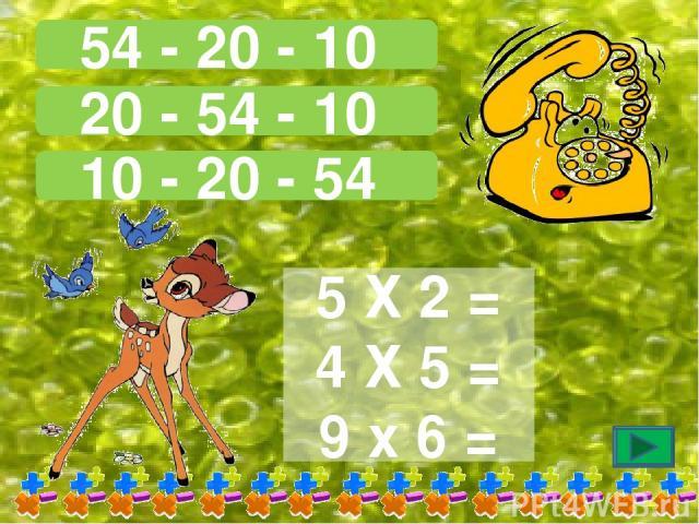 54 - 20 - 10 20 - 54 - 10 10 - 20 - 54 5 Х 2 = 4 Х 5 = 9 х 6 =
