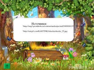 http://img3.proshkolu.ru/content/media/pic/std/2000000/157 7000/1576322-84dadda3