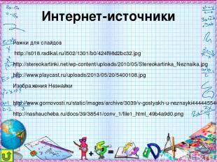 Интернет-источники Рамки для слайдов http://s018.radikal.ru/i502/1301/b0/424f98d