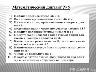 Математический диктант № 9