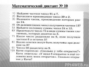Математический диктант № 10