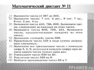 Математический диктант № 11