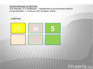 Использованная литература: О.В.Узорова, Е.А.Нефёдова « Четвертные и контрольные
