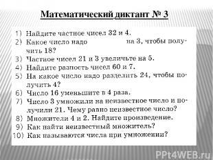 Математический диктант № 3 ууммум умножить