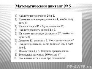 Математический диктант № 5