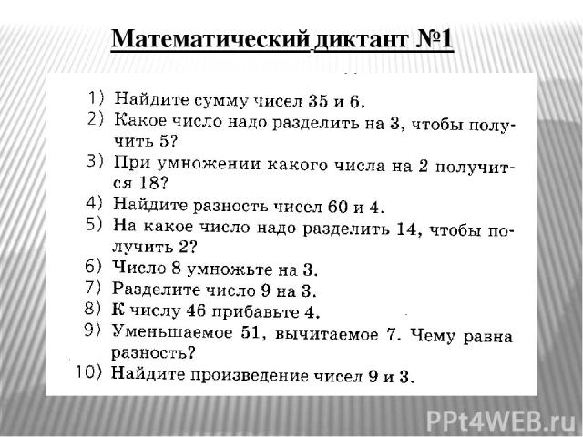 Математический диктант №1