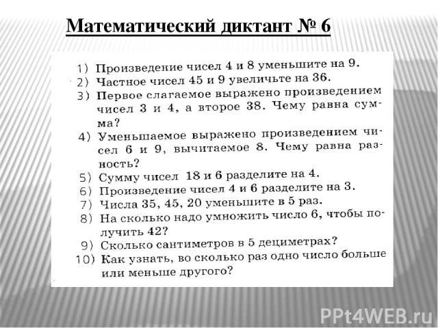 Математический диктант № 6