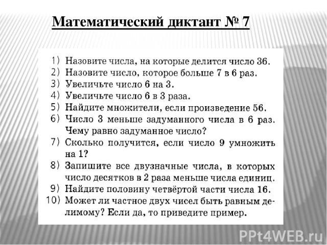 Математический диктант № 7