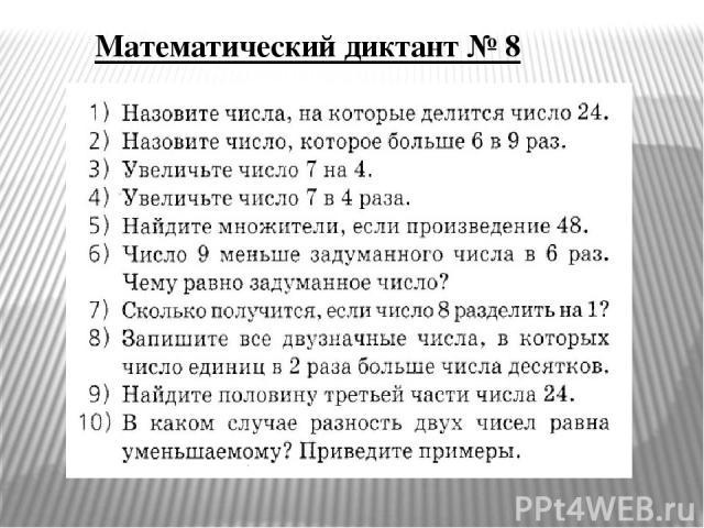 Математический диктант № 8