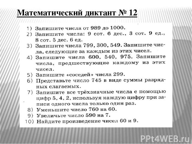 Математический диктант № 12