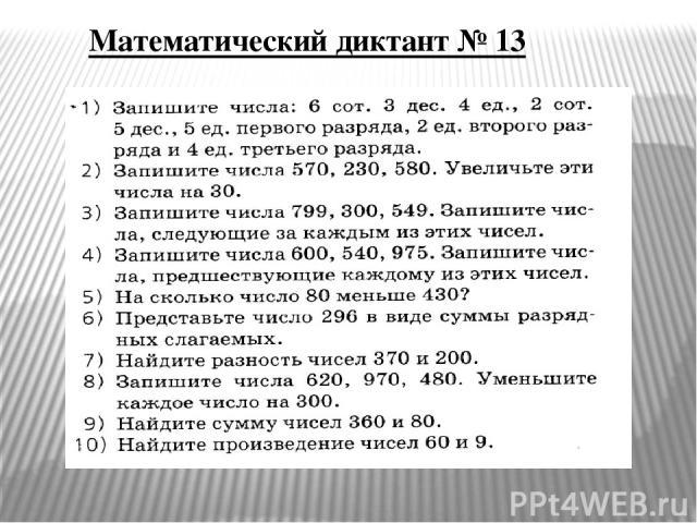 Математический диктант № 13