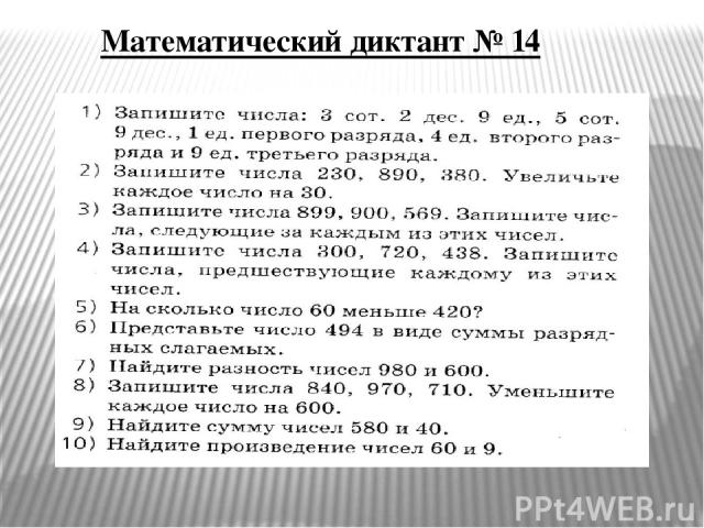 Математический диктант № 14