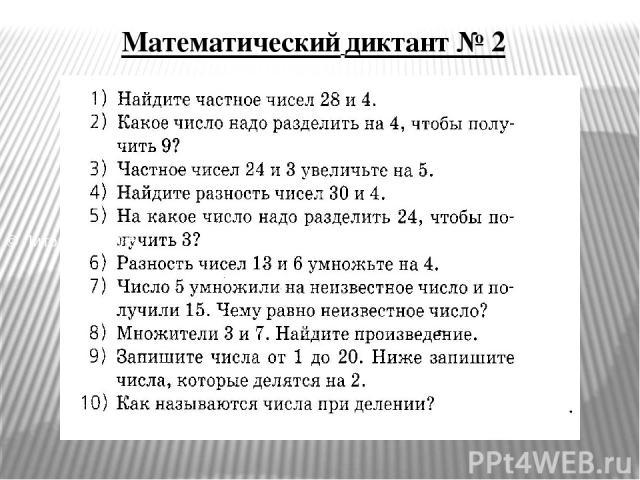 Математический диктант № 2 © Литовченко С.В