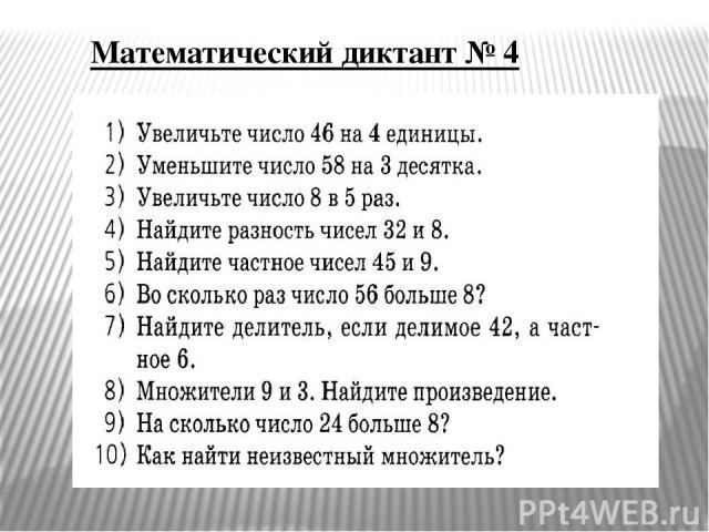 Математический диктант № 4