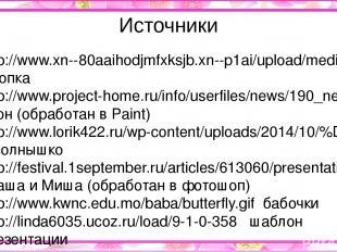 Источники http://www.xn--80aaihodjmfxksjb.xn--p1ai/upload/medialibrary/ac2/ac27b