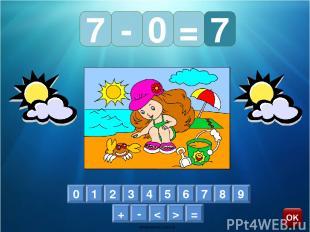 1 2 4 5 6 7 + > 3 9 - < = 0 7 - 0 = 7 8 oineverova.usoz.ru