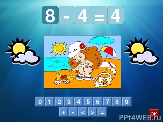 1 2 4 5 6 7 + > 3 9 - < = 0 8 - 4 = 4 8 oineverova.usoz.ru