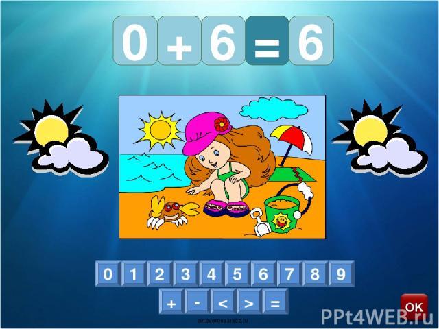 1 2 4 5 6 7 + > 3 9 - < = 0 0 + 6 = 6 8 oineverova.usoz.ru