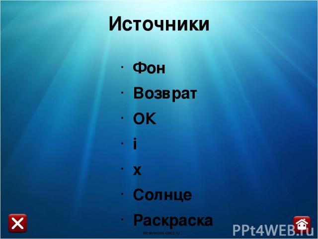 Источники Фон Возврат ОК i х Солнце Раскраска oineverova.usoz.ru