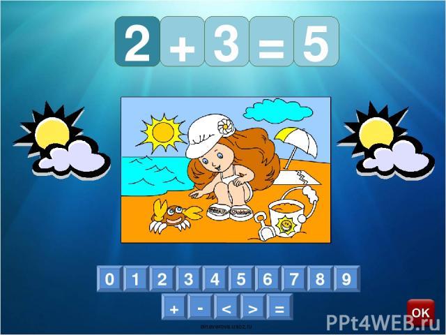 1 2 4 5 6 7 + > 3 9 - < = 0 2 + 3 = 5 8 oineverova.usoz.ru