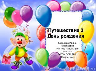 Путешествие 3 День рождения Королева Ирина Николаевна учитель начальных классов