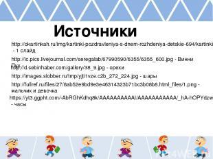 http://okartinkah.ru/img/kartinki-pozdravleniya-s-dnem-rozhdeniya-detskie-694/ka
