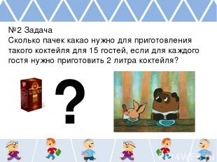 №2 Задача Сколько пачек какао нужно для приготовления такого коктейля для 15 гос