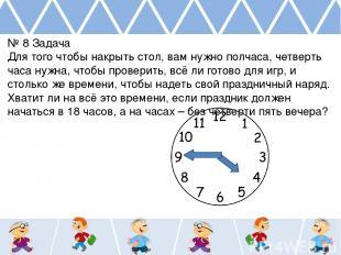 № 8 Задача Для того чтобы накрыть стол, вам нужно полчаса, четверть часа нужна,