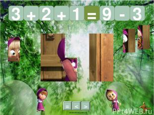 < > = 2 + 1 = 9 - 3 + 3 oineverova.usoz.ru