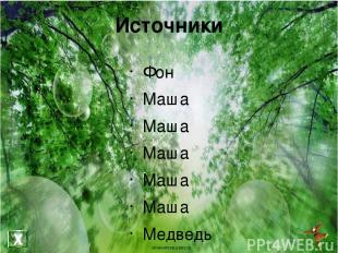 Источники Фон Маша Маша Маша Маша Маша Медведь Х oineverova.usoz.ru