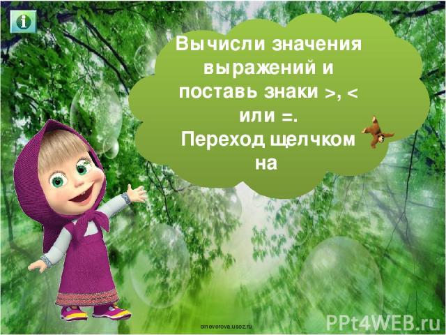 Вычисли значения выражений и поставь знаки >, < или =. Переход щелчком на oineverova.usoz.ru