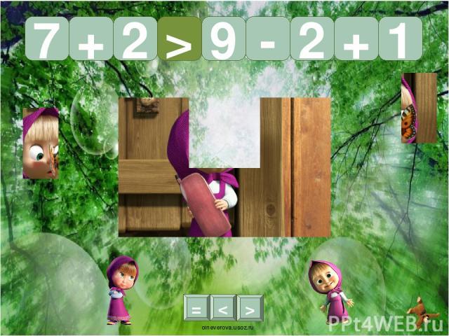< > = 2 - 9 > 2 + 1 + 7 oineverova.usoz.ru