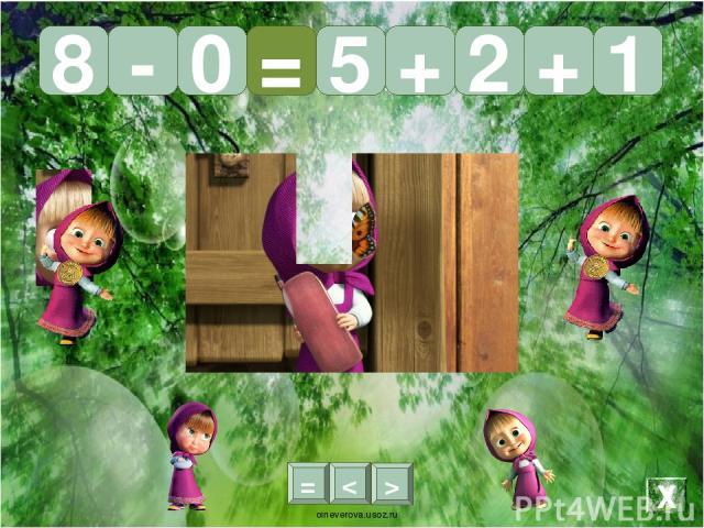 < > = 0 + 5 = 2 + 1 - 8 Х oineverova.usoz.ru