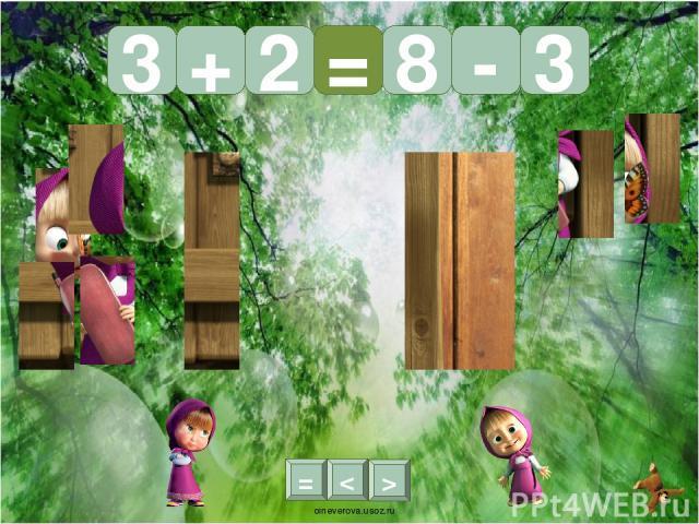 < > = 3 + 2 = 8 - 3 oineverova.usoz.ru