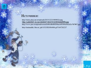 http://static.playcast.ru/uploads/2013/12/21/6909924.png http://cs622027.vk.me/v