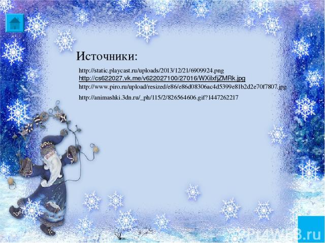 http://static.playcast.ru/uploads/2013/12/21/6909924.png http://cs622027.vk.me/v622027100/27016/WXilxfjZMRk.jpg Источники: http://www.piro.ru/upload/resized/e86/e86d08306ac4d5399e81b2d2e70f7807.jpg http://animashki.3dn.ru/_ph/115/2/826564606.gif?144…