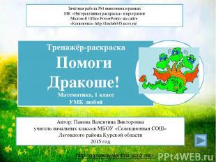 http://panowavalentina.ucoz.net/ Зачётная работа №1 выполнена в рамках МК «Интер