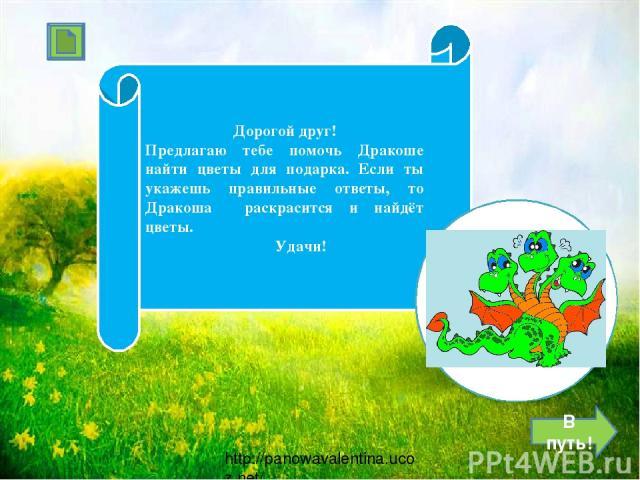 http://panowavalentina.ucoz.net/ 11 13 12 5 + 7 =