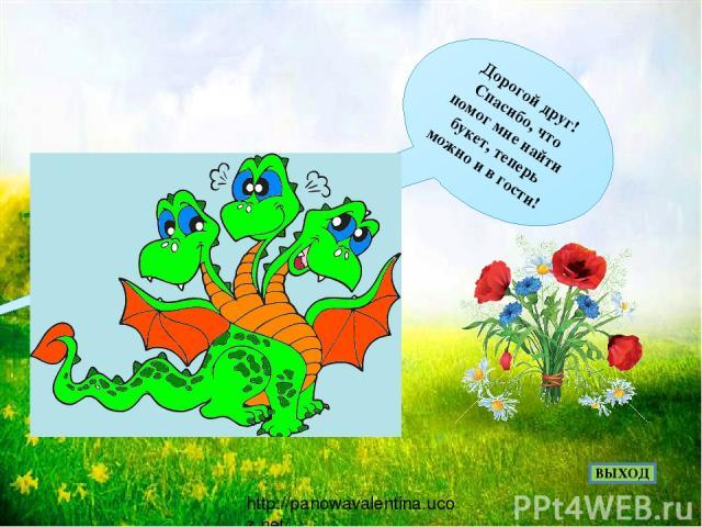 Дракоша http://kinder1.net/images_raskraski/drakon/drakon.html Букет http://tr.stockfresh.com/thumbs/kostins/1970454_çiçek-buket-yaz-arka-plan-doğa-yeşil.jpg Фон полянка http://brightwallpapers.com.ua/uploads/21-7-2013/966c5814-4276-4f14-8c6c-7f4613…