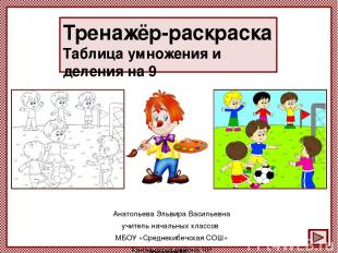 Тренажёр-раскраска Таблица умножения и деления на 9 Анатольева Эльвира Васильевн