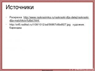 Источники Раскраска http://www.raskrasimka.ru/raskraski-dlja-detej/raskraski-dl