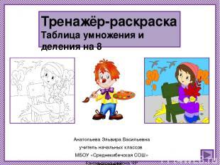 Тренажёр-раскраска Таблица умножения и деления на 8 Анатольева Эльвира Васильевн