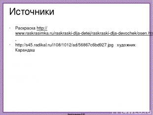 Источники Раскраска http://www.raskrasimka.ru/raskraski-dlja-detej/raskraski-dlj