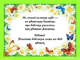 На лесной полянке чудо— на цветочках бантики, это бабочки расселись, как цветны