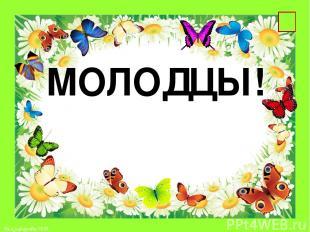 Фон- http://ms2.znate.ru/tw_files2/urls_7/31/d-30667/30667_html_6fdc7ca8.jpg Баб